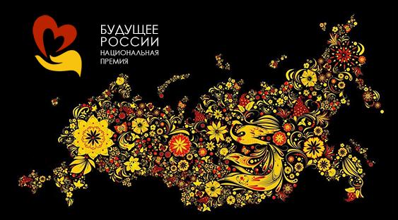 Будущее России: изменения!